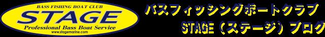 琵琶湖バスフィッシングボートクラブSTAGEのブログ