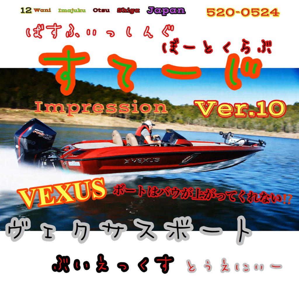 ベクサスボート