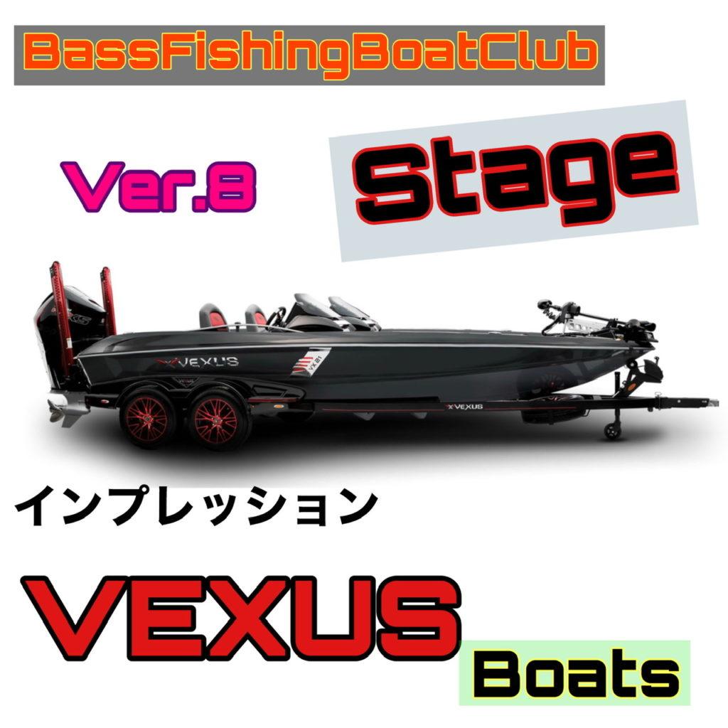 ベクサスボートインプレッション